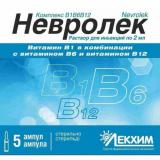 Невролек 2 мл р-р д/ин.амп №5