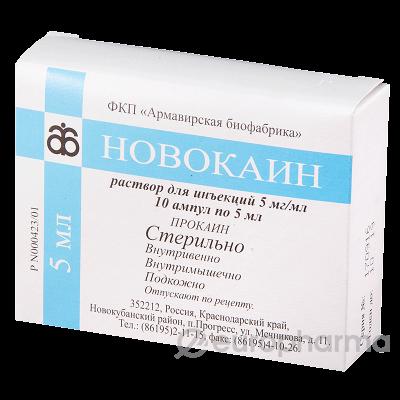 Новокаин 5 мл №10,амп