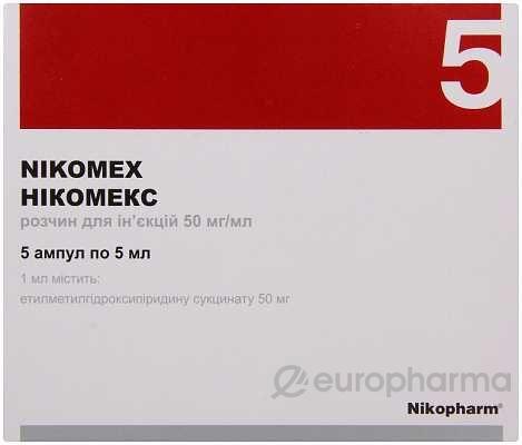 Никомекс 50 мг/5 мл №5,амп