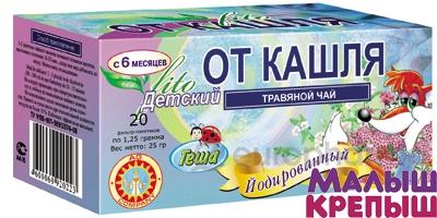 Фито чай Детский от кашля йодированный №20