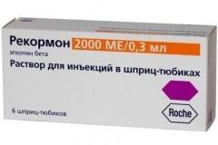 Рекормон 2000 МЕ/03 мл №6