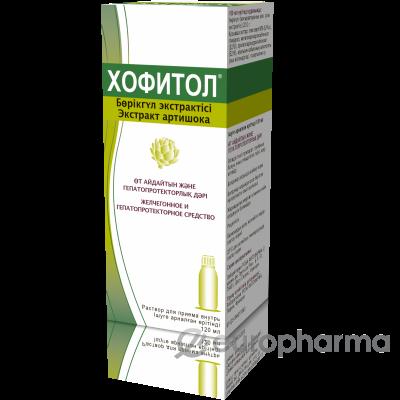 Хофитол 20%, 120 мл, раствор
