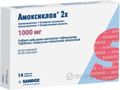 Амоксиклав 2Х 1000 мг № 14 табл п/плён оболоч