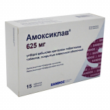 Амоксиклав 625 мг № 15 табл п/плён оболоч