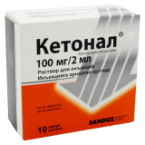 Кетонал 100 мг/2 мл  № 10 р-р для инъекций