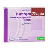 Наклофен 75 мг/3 мл, №5, амп.
