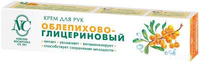 НК Крем для рук Облепихово-глицериновый 50мл