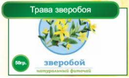 Зверобой 50 гр средства для ванн Planta