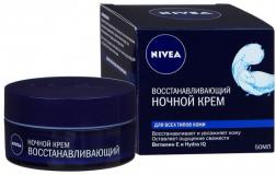Nivea Крем ночной для лица восстанавливающий 50 мл