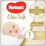 Huggies подгузники Elite Soft 1 (3-5 кг)  50 шт
