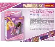Полесье набор Disney Рапунцель №2  Cтань принцессой в коробке 71057