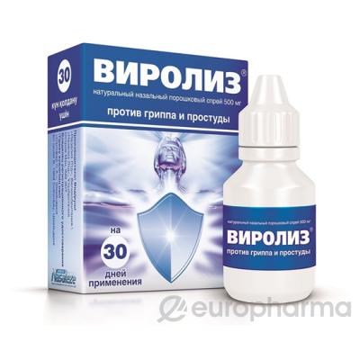 Виролиз 800 мг спрей назальный
