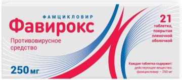 Виракса 250 мг № 21 табл п/плён оболоч