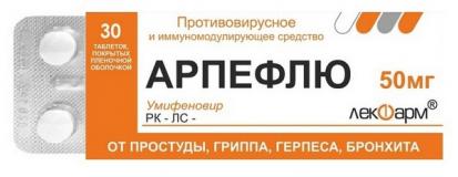 Арпефлю 50 мг № 30 табл