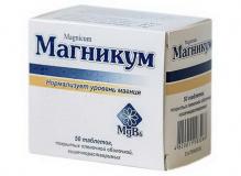 Магникум № 50 табл п/о