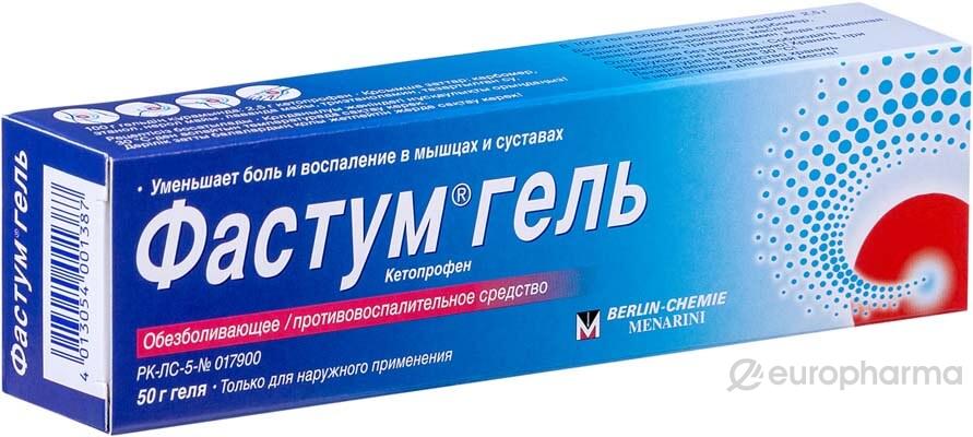 Фастум гель 2,5 % 50 гр