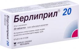 Берлиприл 20 мг № 30 табл