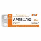Арпефлю 50 мг № 20 табл