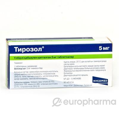 Тирозол 5 мг, №50, табл.