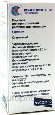 Контролок 40 мг, №1, р-р для ин-й во флак.