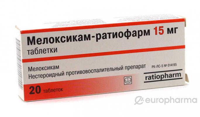 Мелоксикам-ртф 15 мг, №20, табл.