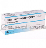 Бетагистин-ртф 16 мг, №60, табл.