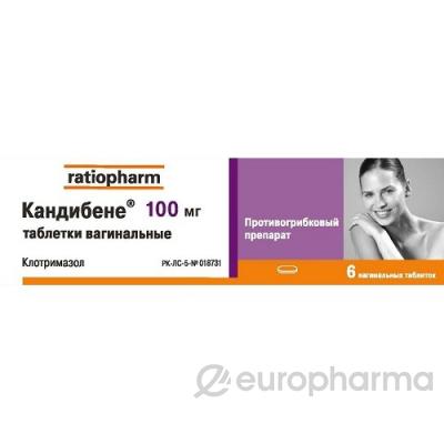 Кандибене 100 мг, №6, вагин. табл.