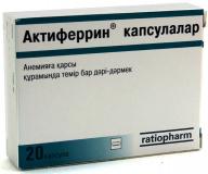 Актиферрин 300 мг, №20, капс.
