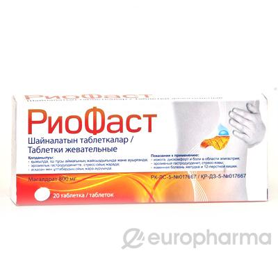 РиоФаст 800 мг, №20, жев. табл.