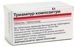 Триампур композитум 25 мг, №50, табл.