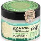 Natura Siberika маска дикая таежная био освежающая для объемных волос 300 мл