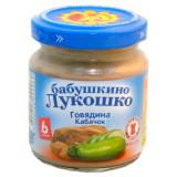 """Бабушкино лукошко пюре говядина с кабачками """"Дюймовочка"""", с 6 мес.100 гр"""