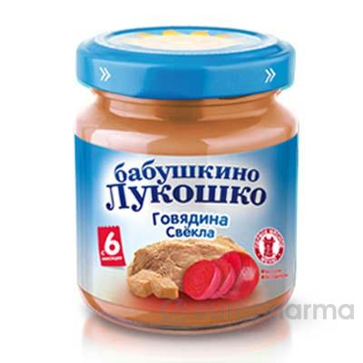 Бабушкино лукошко Пюре говядина свекла 100 гр