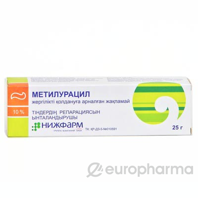 Метилурациловая 10% 25 гр мазь