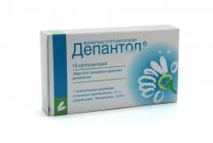 Депантол № 10 вагин. суппозитории