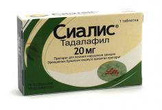 Сиалис 20 мг № 1 табл