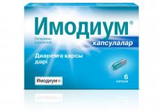 Имодиум 2 мг № 6 капс