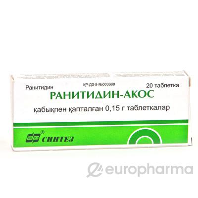 Ранитидин 150 мг, №20, табл.