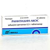 Ранитидин 300 мг, №20, табл.