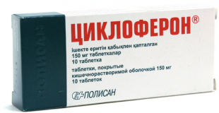 Циклоферон 150 мг, №10, табл.
