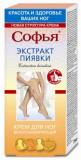 Софья (экстракт пиявки) крем-гель для ног 75 гр, с охлаждающим эффектом