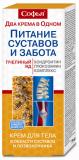Софья (пчелинный яд, хондроитин, глюкозамин) 125 мл, крем