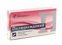 Полиоксидоний 6 мг, №10, свечи