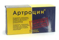 Артроцин №60, капс.