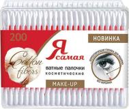 Я самая ватные палочки Make-up квадратный пластиковый контейнер № 200 шт