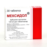 Мексидол 125 мг, №30, табл., покрытые оболочкой