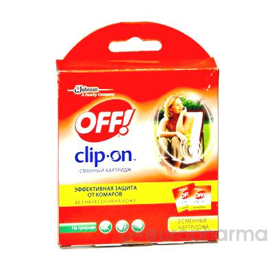 OFF картридж Clip-On см картр для приб с фен-сист