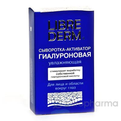LIBREDERM сыворотка гиалуроновая активатор увлажняющая 30 мл