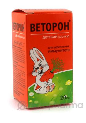 Веторон 20 мл, капли, для детей