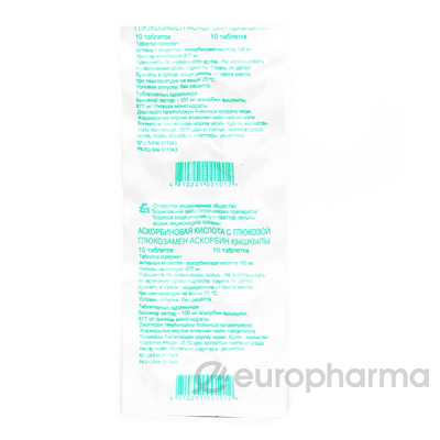 Аскорбиновая кислота 0,1 мг с глюкозой №10 табл.